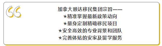 重磅!香港居民来加拿大留学就能移民!5