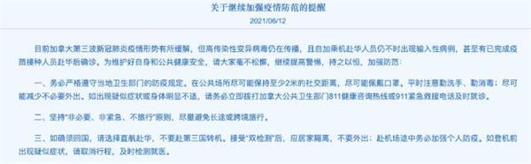 32人检出阳性!又一航班熔断!华人何时才能自由回国?6