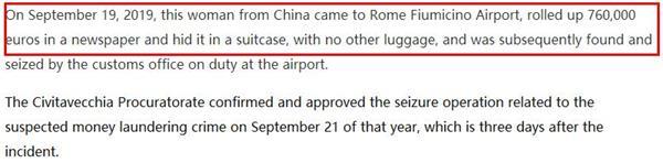 巨款充公!中国女子闯欧洲海关惨败!加拿大华人被没收的未申报现金飙升3