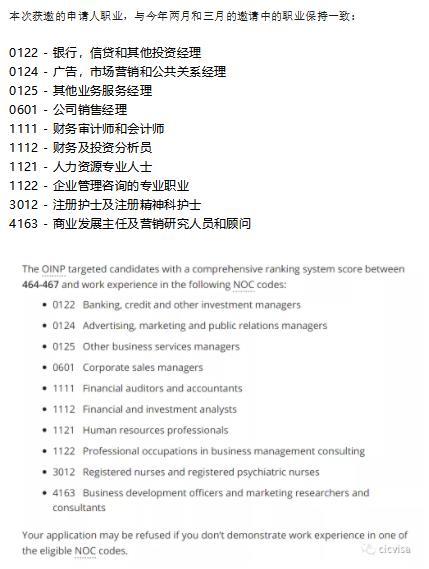 时隔两个月,安省优才计划再次发出省提名邀请3