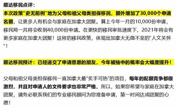 秋冬相聚枫叶国:2021年父母和祖父母担保移民获邀数量创下新记录!4