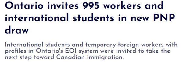 太火爆!安省雇主担保移民国际学生和海外技术工人类别995人受邀4